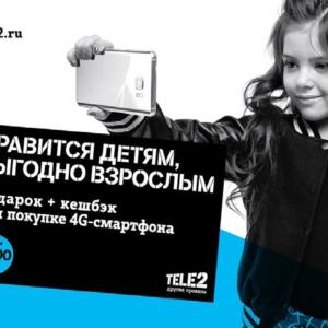 фото Tele2 поможет школьникам стать популярными блогерами