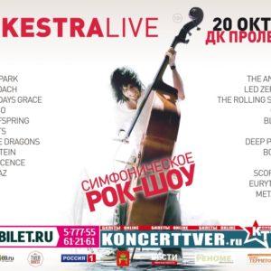фото Рок в симфоническом исполнении представит тверичам оркестр RockestraLive