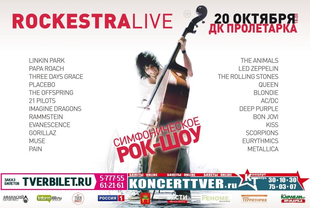 Рок в симфоническом исполнении представит тверичам оркестр RockestraLive