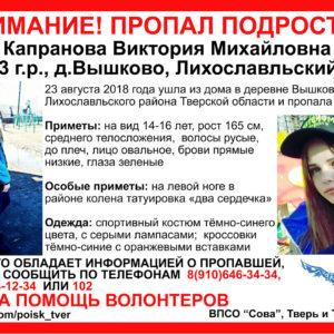 фото [Найдена, жива] В Тверской области снова ищут пропавшую Викторию Капранову