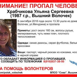 фото В Вышнем Волочке пропала Ульяна Храбчикова