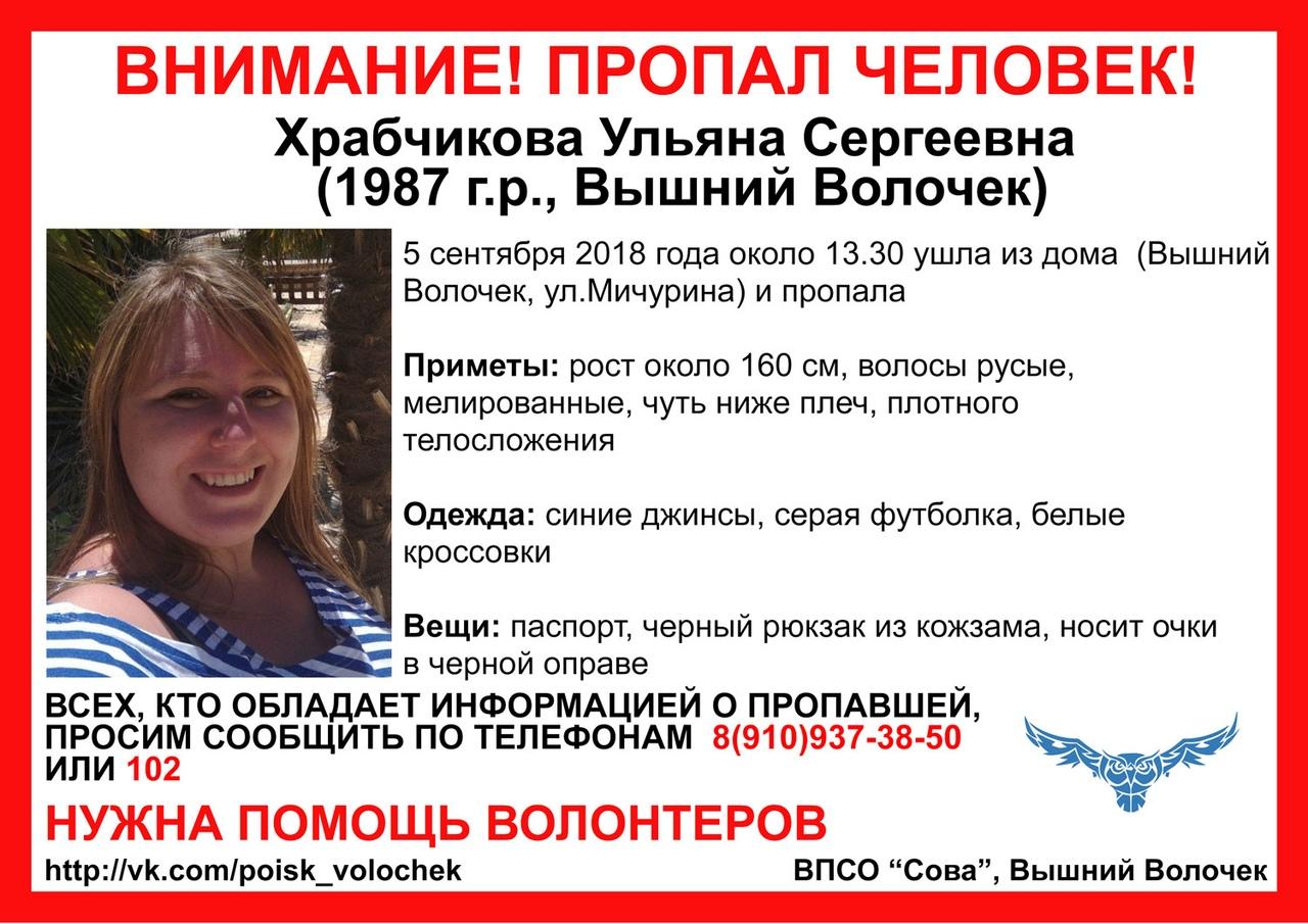 В Вышнем Волочке пропала Ульяна Храбчикова