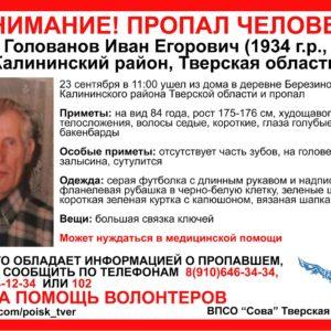фото В Калининском районе мужчина пропал по дороге из одной деревни в другую
