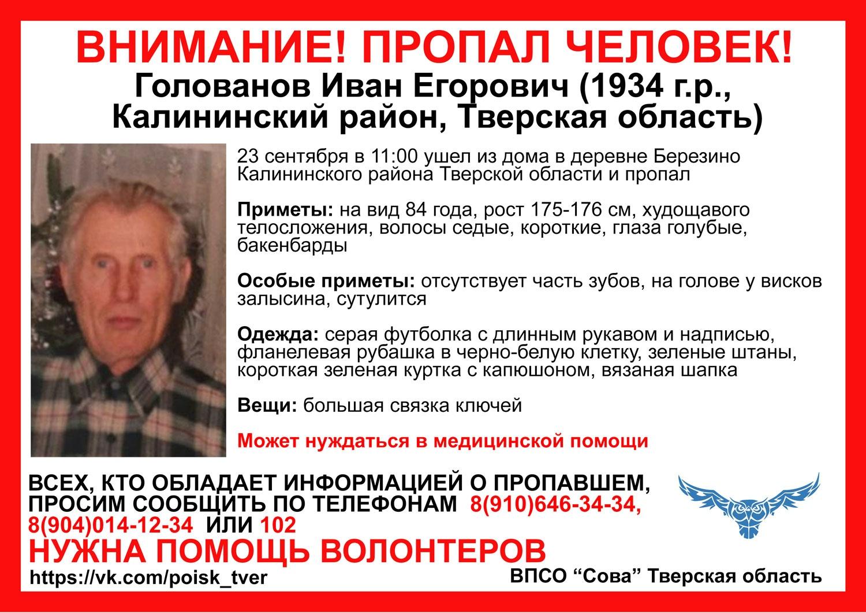 В Калининском районе мужчина пропал по дороге из одной деревни в другую