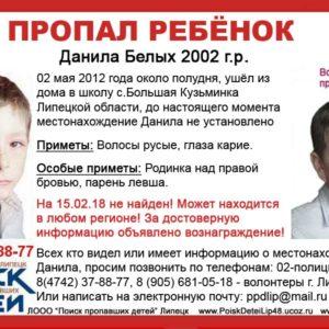 фото Мальчик, пропавший в 2012 году в Липецкой области, может находиться на территории Тверского региона
