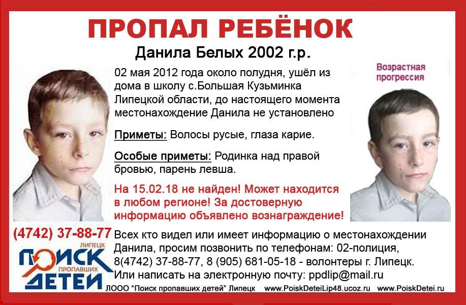 Мальчик, пропавший в 2012 году в Липецкой области, может находиться на территории Тверского региона