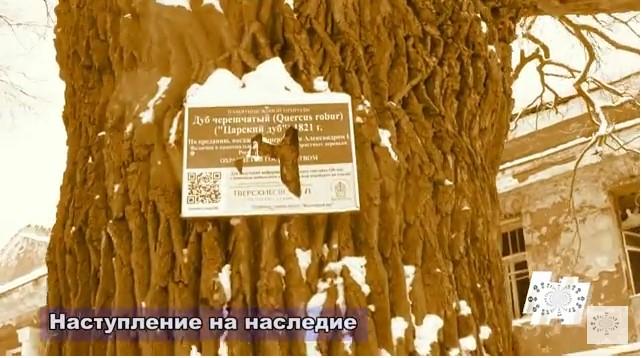 """Программа """"Наступление на наследие"""" признала Тверскую область регионом, где не сохраняются памятники истории и архитектуры"""