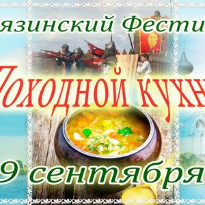 фото В Калязине пройдет фестиваль походной кухни