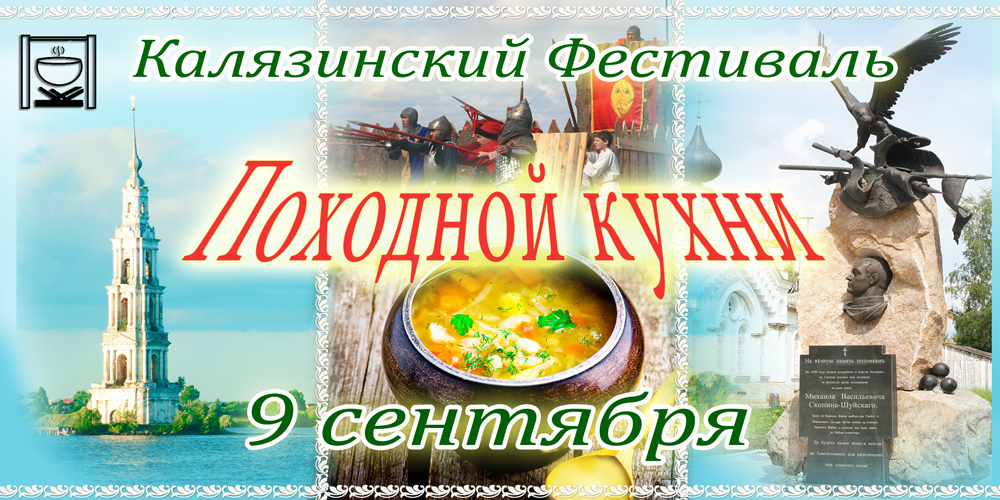 В Калязине пройдет фестиваль походной кухни