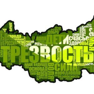 фото Трезвая Россия: миф или реальность