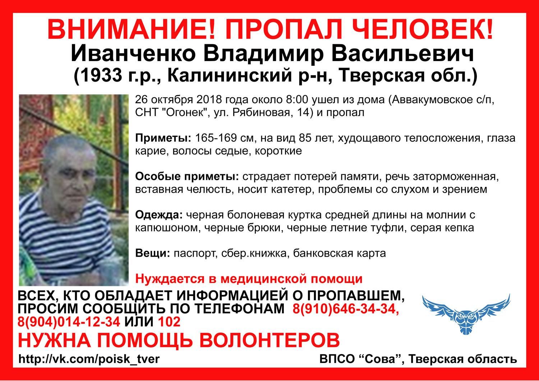 [Найден, жив] Пропавший под Тверью пожилой мужчина может находиться в Твери