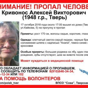 фото [Найден, жив] В Твери ищут пропавшего пожилого мужчину