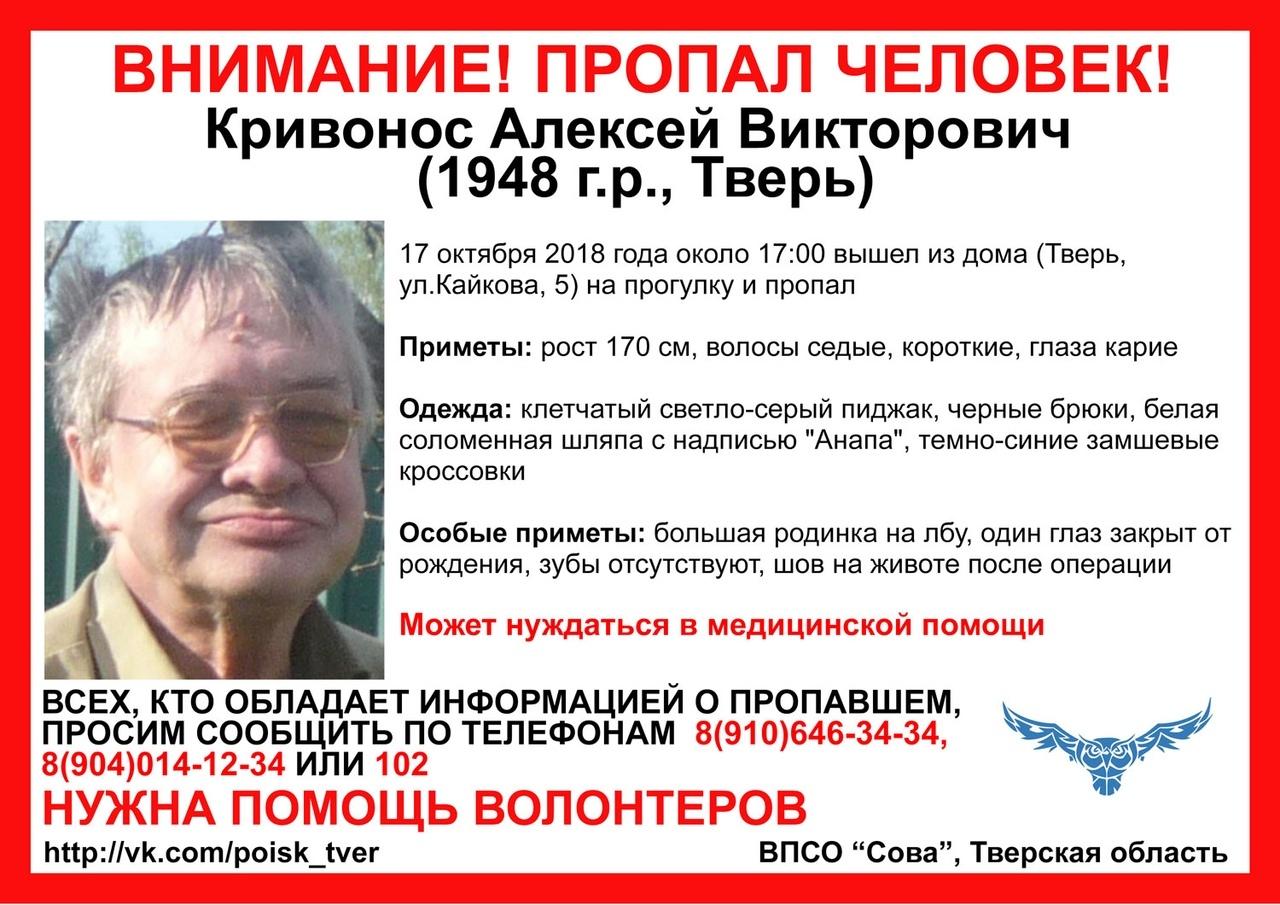 [Найден, жив] В Твери ищут пропавшего пожилого мужчину