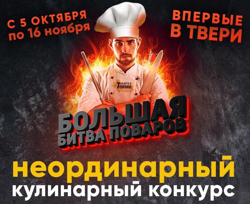 В Твери пройдет Большая битва поваров