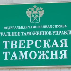 фото 1,5 миллиона тонн грузов оформили в Тверской таможне в 2018 году
