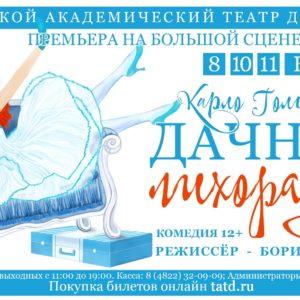 фото «Дачную лихорадку» в Тверском театре драмы сыграют 4 дня подряд