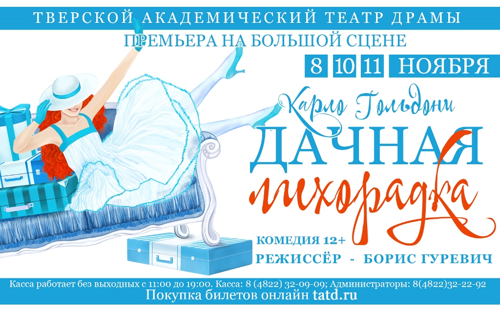 «Дачную лихорадку» в Тверском театре драмы сыграют 4 дня подряд