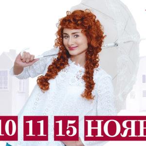 фото Тверской театр драмы приглашает на премьеру ноября