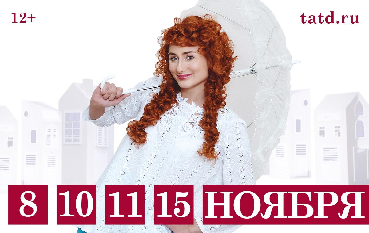Тверской театр драмы приглашает на премьеру ноября
