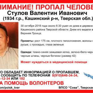 фото В Кашинском районе ищут пропавшего пожилого мужчину