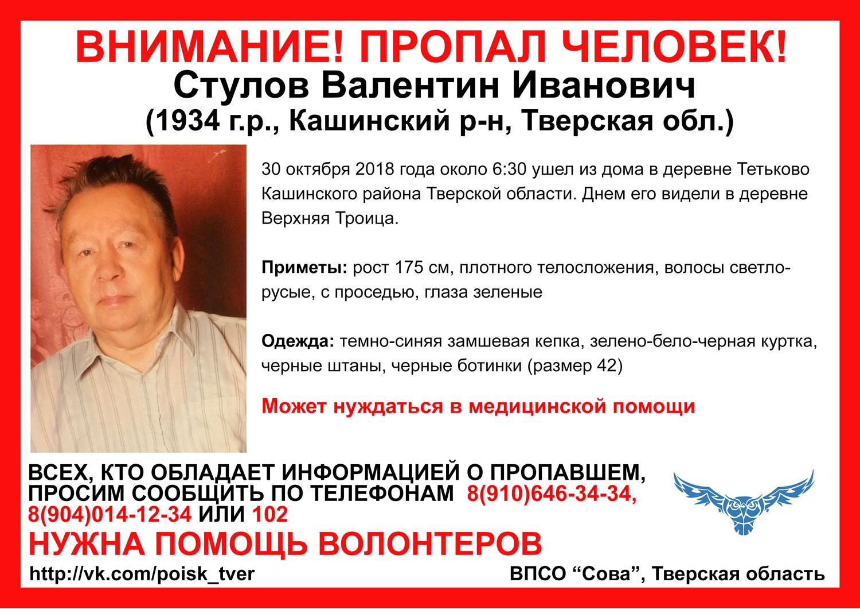 В Кашинском районе ищут пропавшего пожилого мужчину
