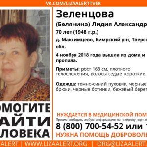 фото [Жива] В Кимрском районе пропала пожилая женщина