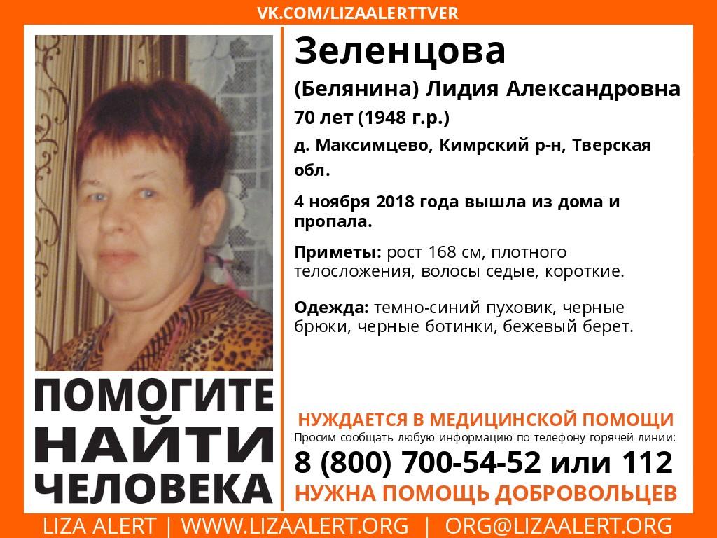 [Жива] В Кимрском районе пропала пожилая женщина