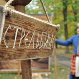 """фото В Твери пройдет фестиваль исторической реконструкции """"Страницы нашей истории: Преодолевая смуту"""""""