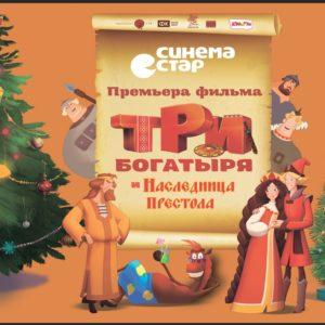 """фото Тверичей приглашают на премьеру мультфильма """"Три богатыря и наследница престола"""""""