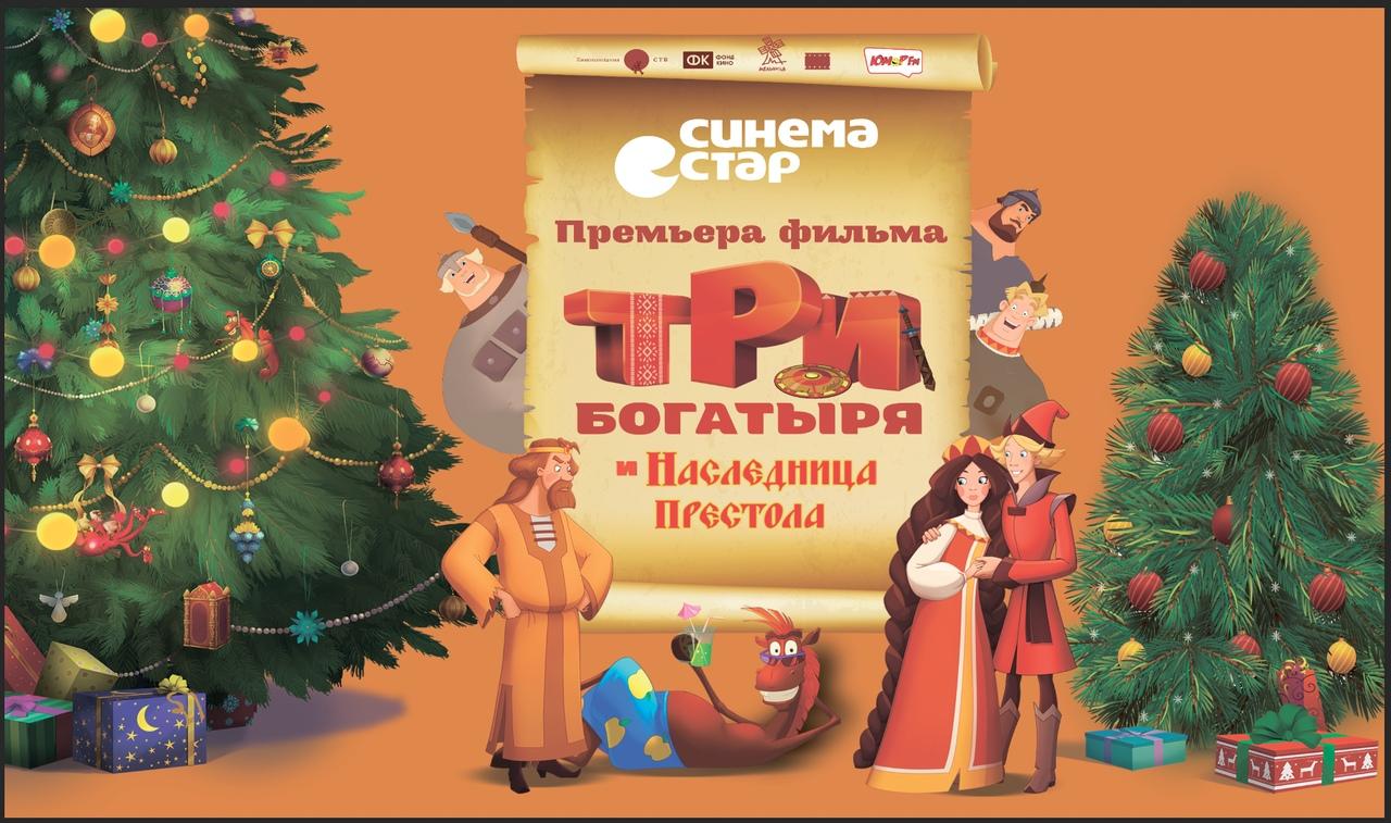 """Тверичей приглашают на премьеру мультфильма """"Три богатыря и наследница престола"""""""