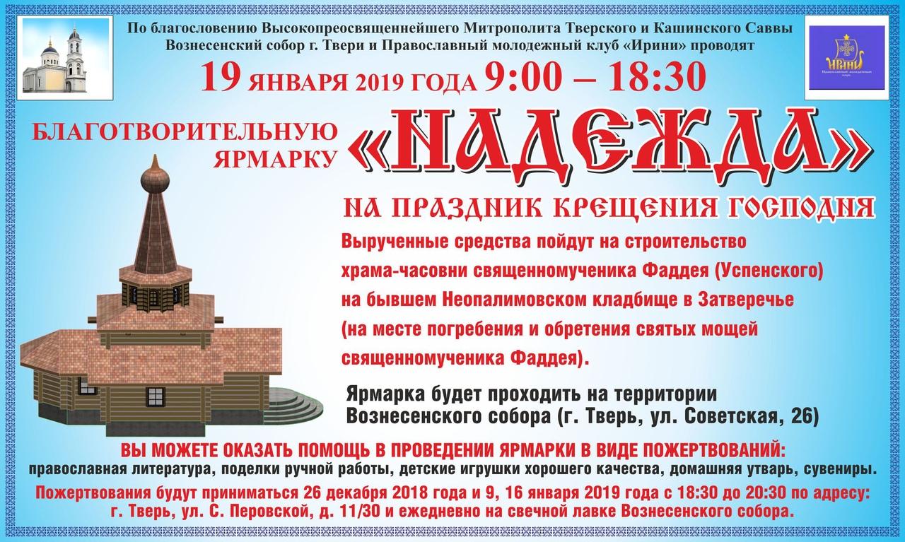 """В Твери пройдет благотворительная ярмарка """"Надежда"""""""