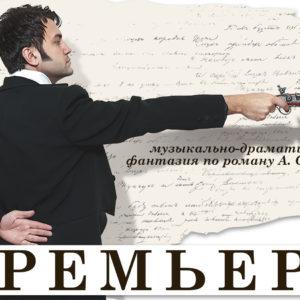 фото Первая зимняя премьера Тверского театра драмы обещает быть необычной