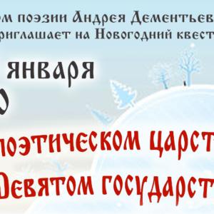 """фото В Твери пройдет новогодний квест """"В поэтическом царстве, в 3Dевятом государстве"""""""