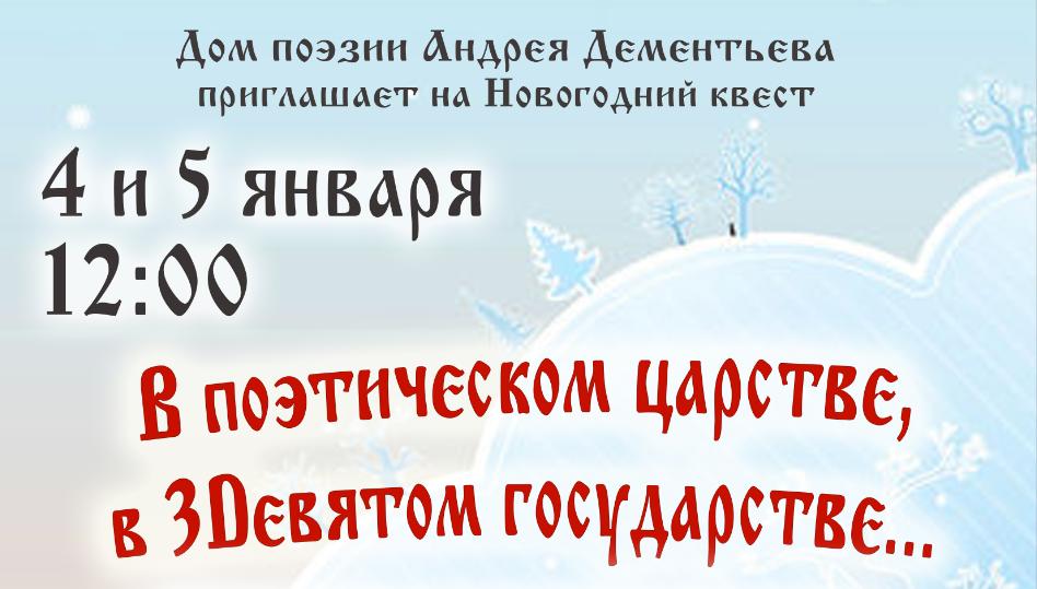 """В Твери пройдет новогодний квест """"В поэтическом царстве, в 3Dевятом государстве"""""""
