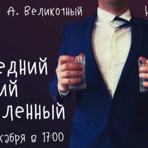 """фото Театр-студия """"Зеркало"""" представит премьерный спектакль """"Последний Пылкий Влюбленный"""""""
