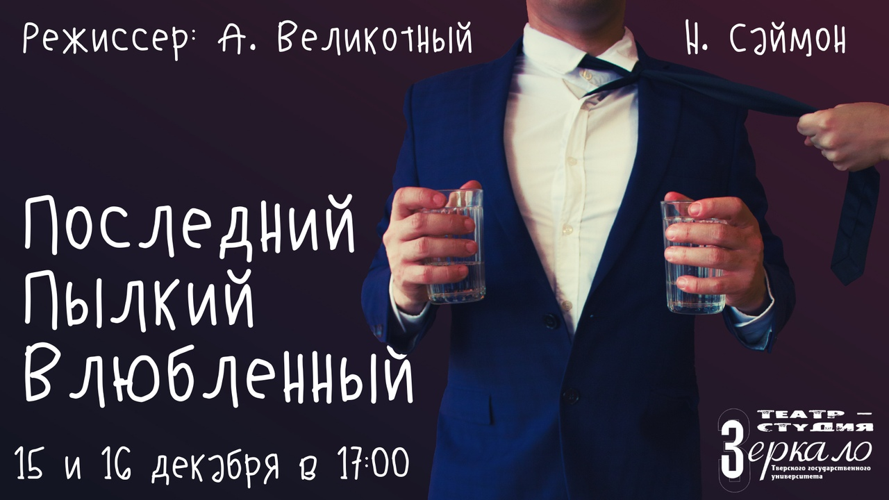 """Театр-студия """"Зеркало"""" представит премьерный спектакль """"Последний Пылкий Влюбленный"""""""
