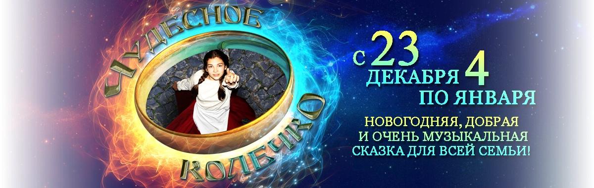 Новогодняя сказка в театре-студии «Премьер»