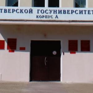 фото В период школьных весенних каникул в ТвГУ будет проводиться пробный ЕГЭ по общеобразовательным предметам