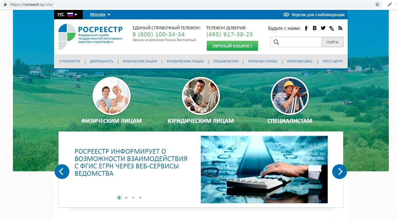 Росреестр рекомендует гражданам остерегаться сайтов-двойников