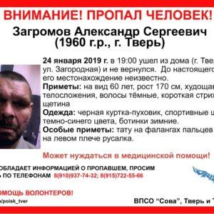 фото [Найден, жив] В Твери разыскивают мужчину, который пропал в конце января