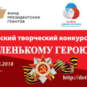 фото Тверская почта объявляет старт Всероссийского творческого конкурса «Спасибо маленькому герою»