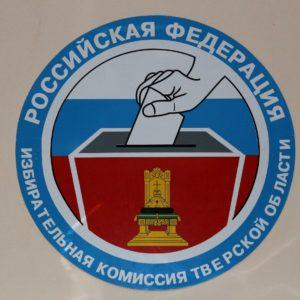 фото Сформирован состав Молодёжной избирательной комиссии Тверской области