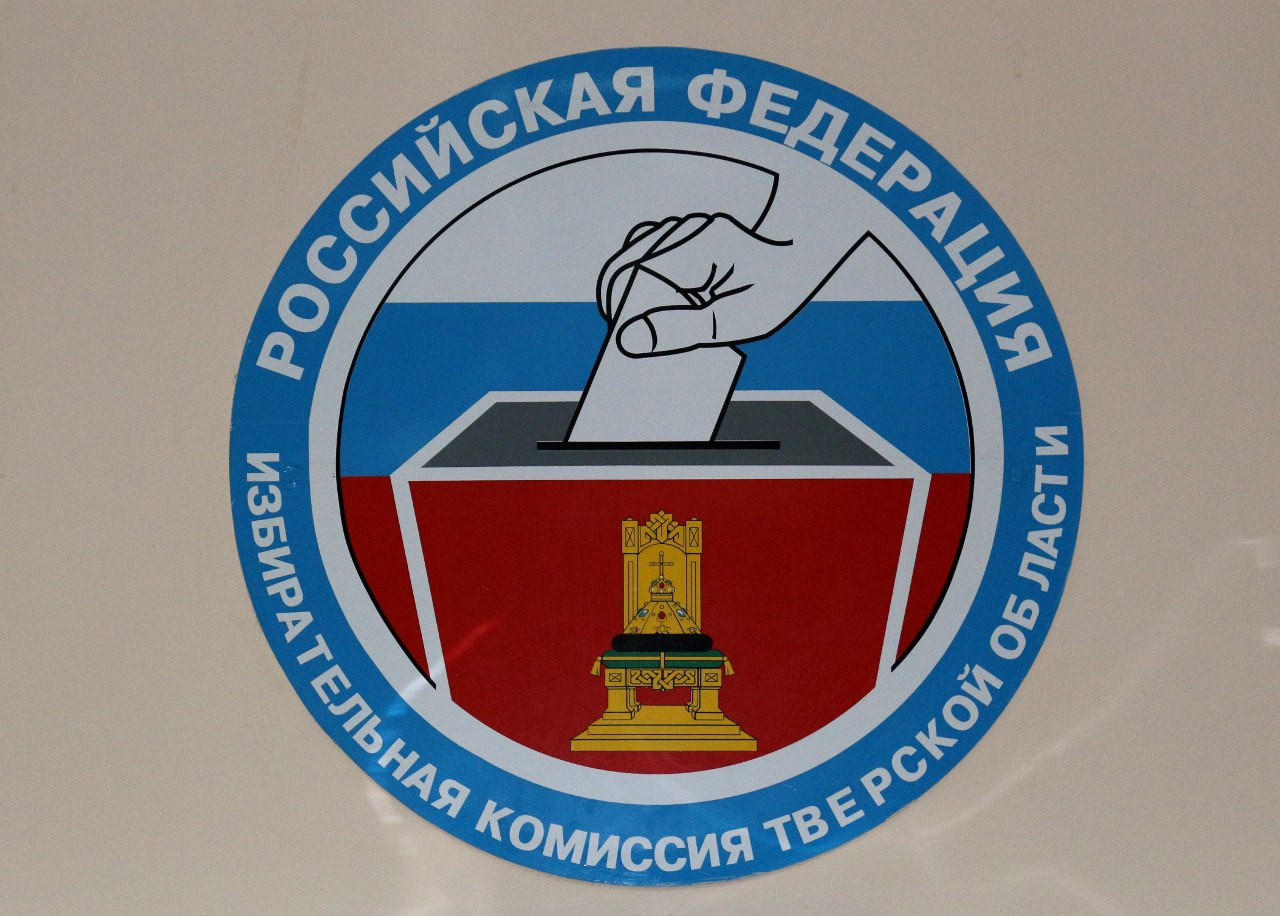Сформирован состав Молодёжной избирательной комиссии Тверской области