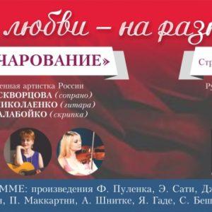 """фото Тверская филармония """"расскажет"""" о любви на разных языках"""
