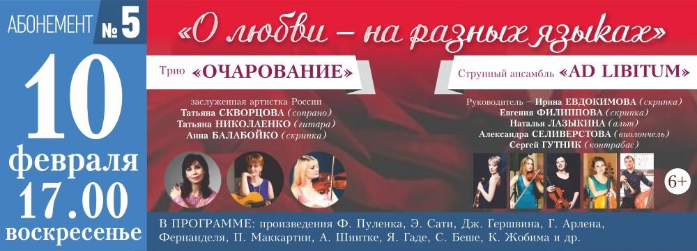 """Тверская филармония """"расскажет"""" о любви на разных языках"""