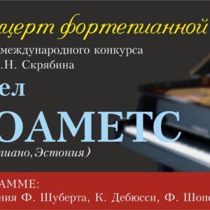 фото В Твери пройдет концерт фортепианной музыки