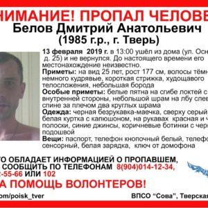 фото В Твери разыскивают без вести пропавшего Дмитрия Белова
