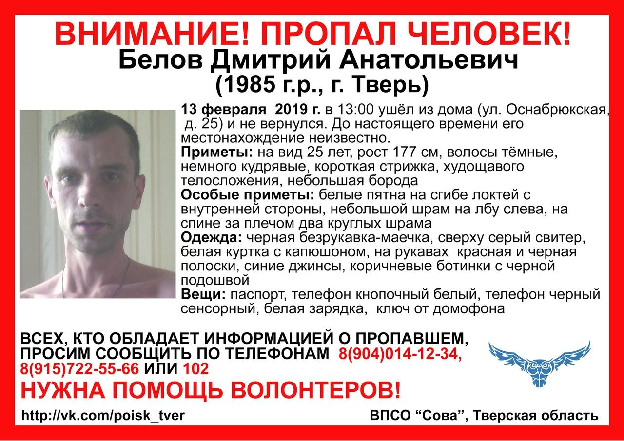 В Твери разыскивают без вести пропавшего Дмитрия Белова