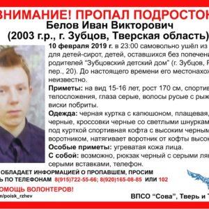 фото [Найден, жив!] В Тверской области подросток покинул детский дом и пропал