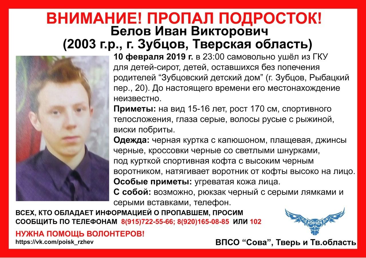 [Найден, жив!] В Тверской области подросток покинул детский дом и пропал